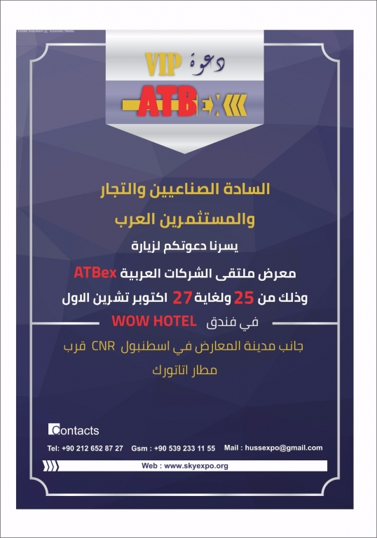 معرض ملتقى الشركات العربية في اسطنبول